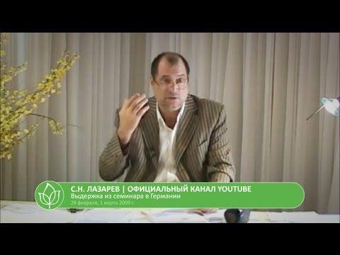 С.Н. Лазарев | Мигрень, гайморит и прыщи на лице