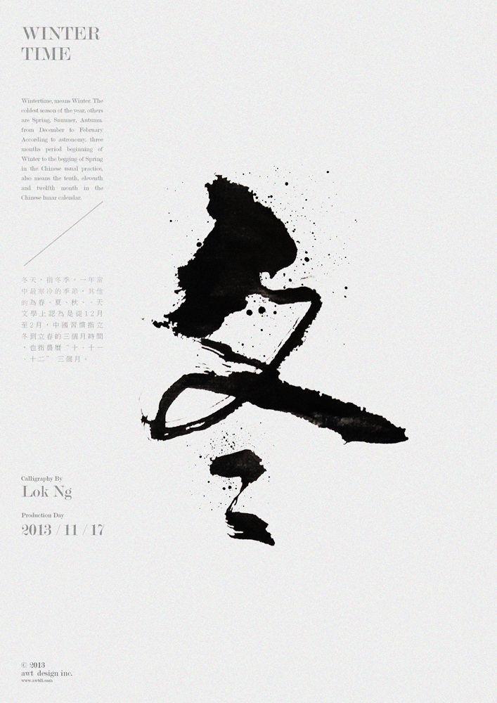 Calligraphy Work minimalist graphic poster design