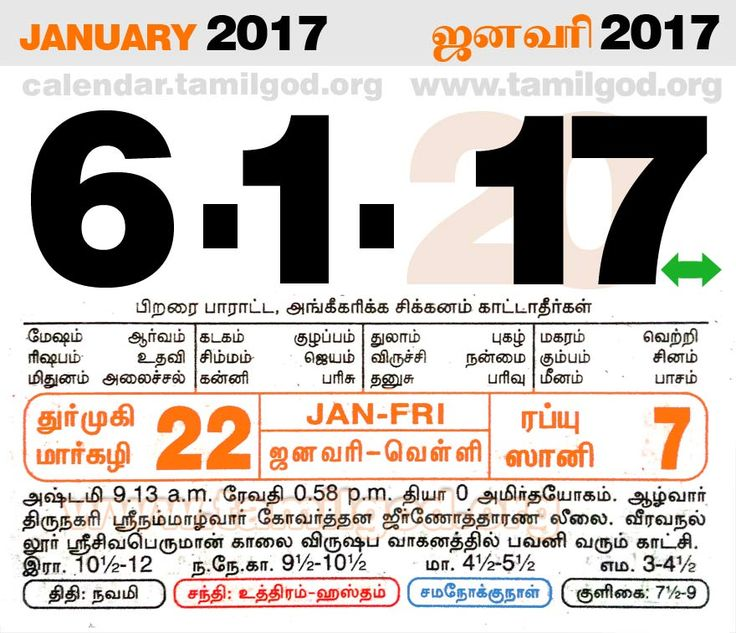 Tamil daily calendar for the day 06/01/2017