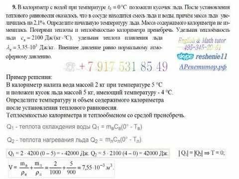 В калориметр с водой при температуре t0 = 0°C положили кусочек льда. Фактически, в задаче можно сразу написать ответ. Задача для репетитора. Старинные головоломки Математические задачи - Вычисления. В рассказе А. П. Чехова. Задача для репетитора   Логические задачи и головоломки.