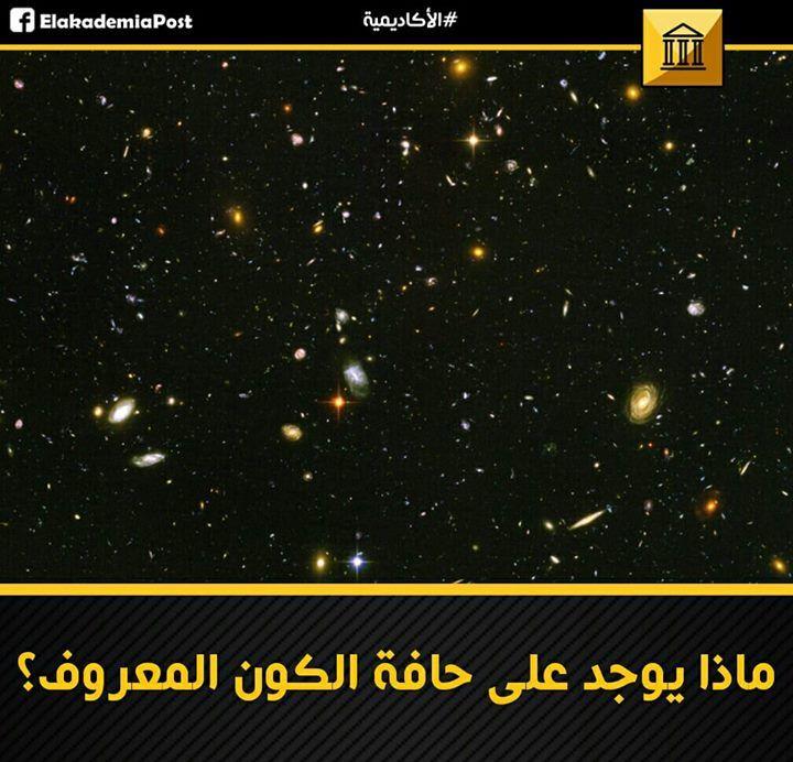 منذ13 8بليون سنة ولد كوننا وبعدها بفترة قصيرة جدا بدأ الضوء بالانطلاق لينتشر في جميع أنحاء الكون وفي نفس الوقت كان الكون يتسع أيضا وا Movie Posters Movies Lilo