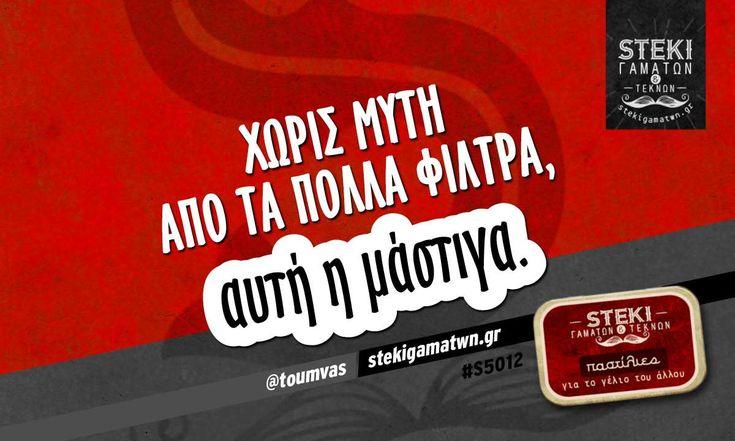 Χωρίς μύτη από τα πολλά φίλτρα @toumvas - http://stekigamatwn.gr/s5012-2/