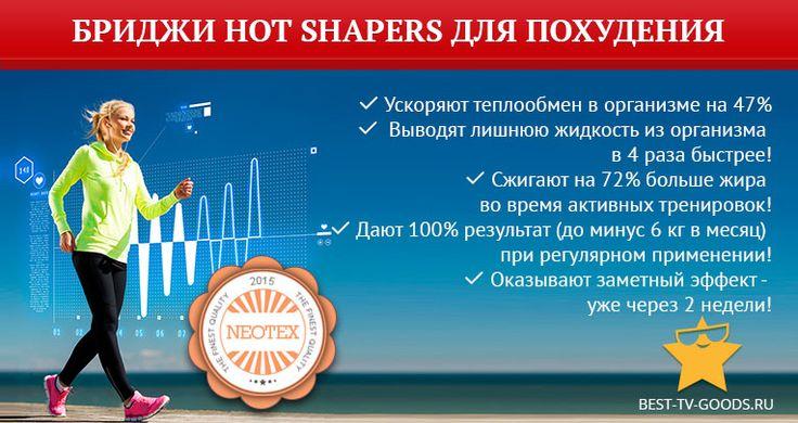 иншейп актив экспресс похудение старт