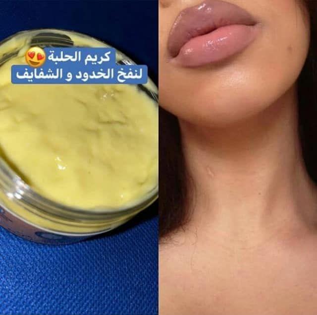 كريم الحلبة لتكبير ونفخ الخدود Prickly Pear Oil Fenugreek Oil Beauty Recipe