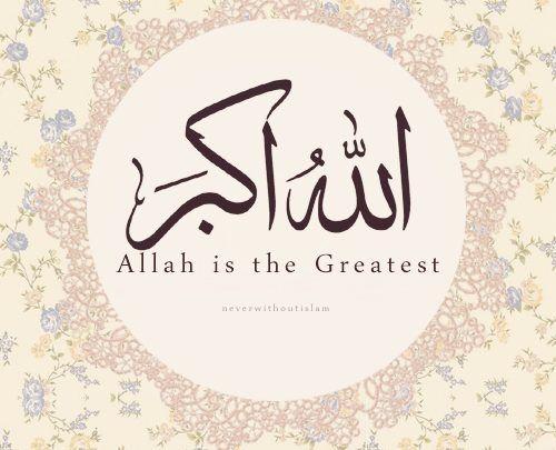 صور مكتوب عليها الله اكبر بشكل جميل خلفيات دينية واسلامية Allah Islamic Quotes Islam