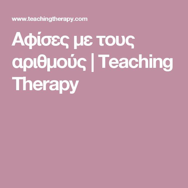 Αφίσες με τους αριθμούς | Teaching Therapy