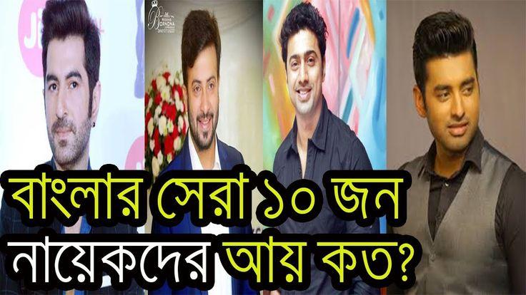 বাংলার সেরা ১০জন নায়কদের কার কত আয়। Top 10 Highest Paid Bengali Actors. ...