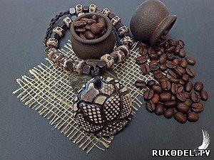 Кофейное ожерелье из полимерной глины, мастер класс - Украшения - Полимерная глина - Каталог статей - Рукодел.TV