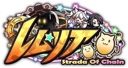 レムリア ~Strada Of Chain~ 事前登録