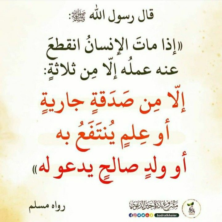 Pin By Syeℓma ۦ On أذكار نصيحة فائدة حديث نبوي Arabic Calligraphy Ahadith Calligraphy