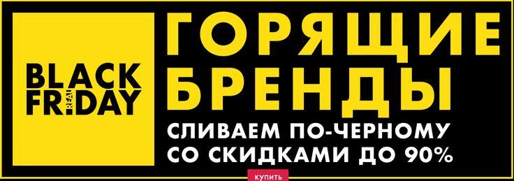 МЕГА цены!  промокод kupivip на скидку 10% к распродаже. -  #КупиВИП #промокод #berikod #SALE #Скидки