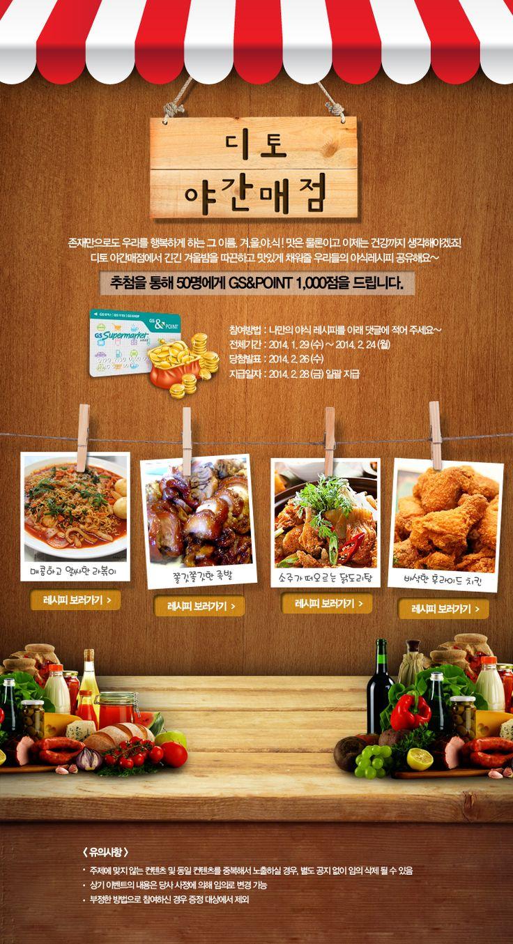 korea style web event traning work