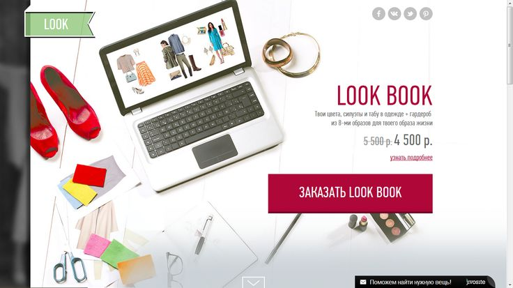 #New interface for #lookbook order: #beautiful and clear. Here we make personalized book of your #style: your colors, shapes, fabrics and even style taboos. And moreover - your personal 8-sets wardrobe reflecting your lifestyle.