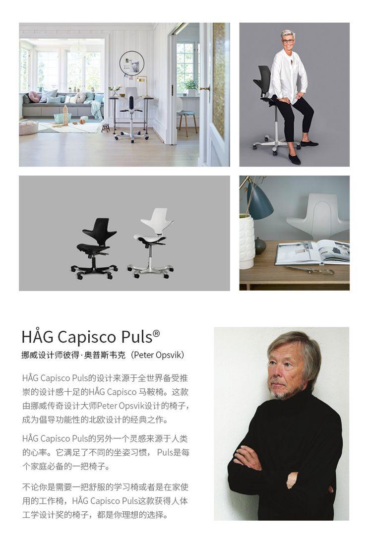 HAG Capisco Puls 学习椅办公椅子家庭椅电脑椅休闲骑马椅转椅-tmall.com天猫