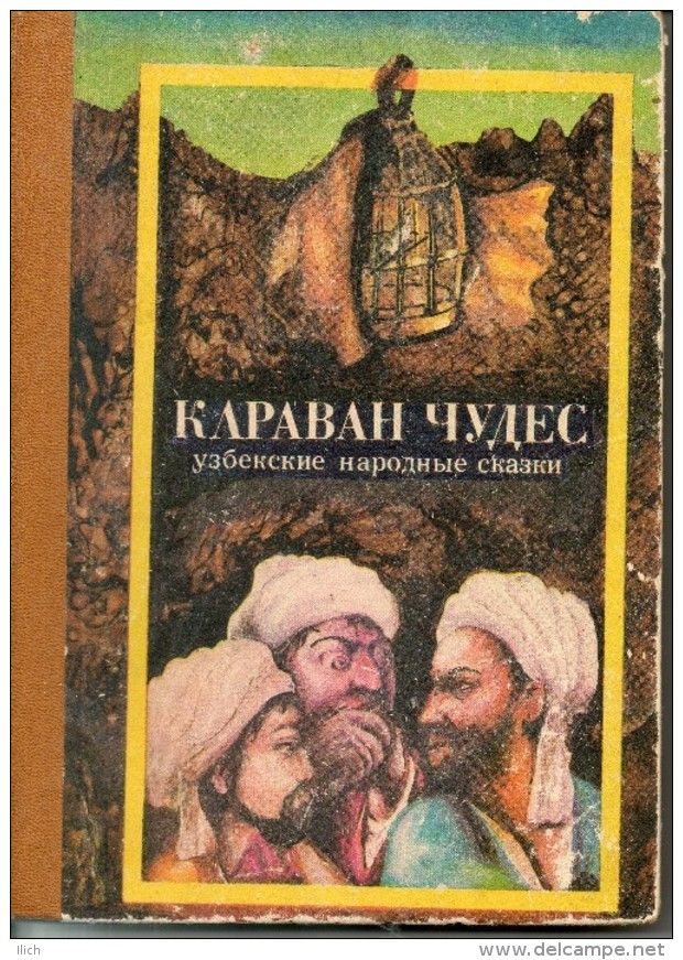 he book includes well-known Uzbek folk tales. What are they? Strong and courageous heroes, guardians of the people's honor and glory, such a legendary Farhad. On the poor smart and greedy rich. About selfless friendship and love. About loyalty native land and the power, which fills a person with loyalty to the Fatherland. In an effort to introduce the Uzbek folk art widely as possible, the drafters included in the collection, and has long been prevailing among the people tales about animals…