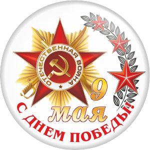 Значок к 70-летию Победы (Артикул DP 033)