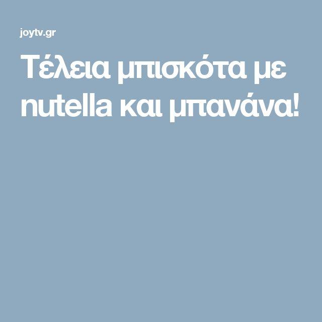 Τέλεια μπισκότα με nutella και μπανάνα!