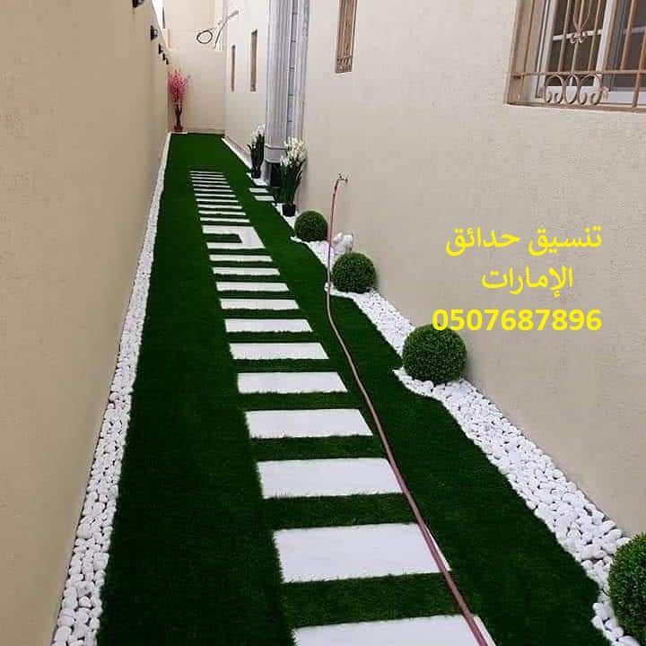 تنسيق الحدائق الصغيرة ابوظبي 0507687896 تنسيق الحدائق المنزلية في الامارات ابوظبي 0507687896 In 2020 Instagram Around The Worlds Stairs