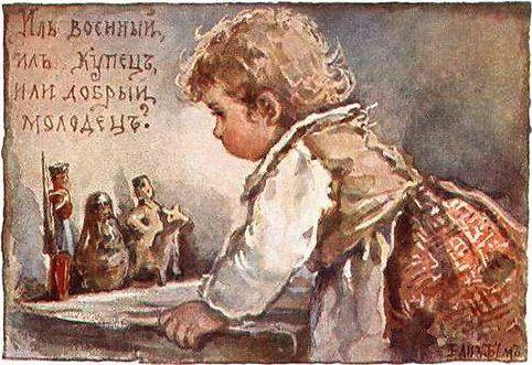 Иль военный, иль купец, или добрый молодец. Бём (Эндаурова) Елизавета Меркурьевна (1843-1914)
