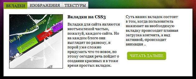 Как создать анимированные вкладки на jQuery. http://www.rudebox.org.ua/demo/prostue-animirovannue-vkladki/