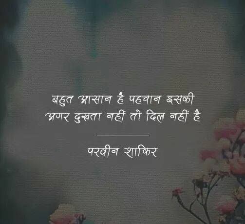 Life And Death Quotes In Hindi: 738 Best Wah Wah... Kya Baat Hai! Images On Pinterest