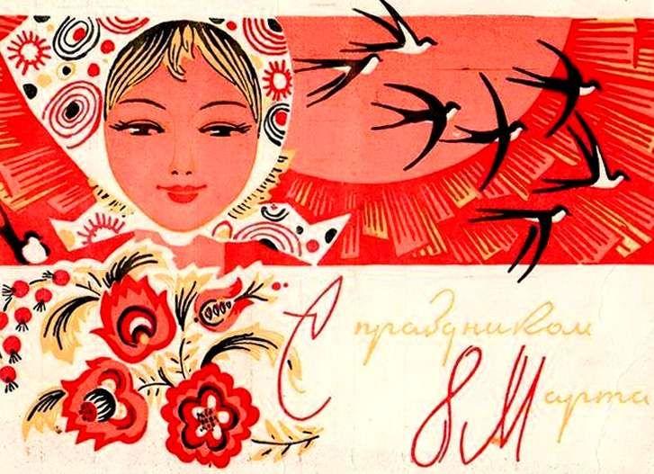Открытка для, открытки ретро с 8 марта