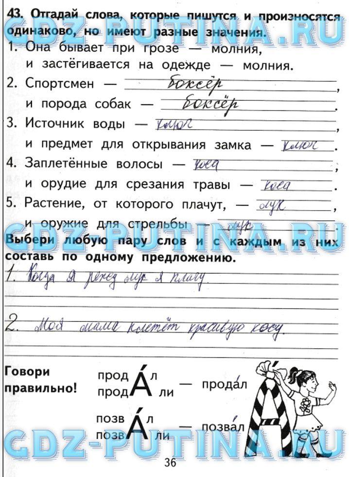 гдз по чувашскому языку 5 класс абрамова краснова разумова