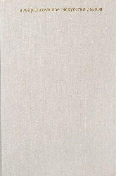 Изобразительное искусство Львова. Живопись. Скульптура. Графика. М. Сов. художник 1978г. - Мисько купити онлайн | Samprodav.com