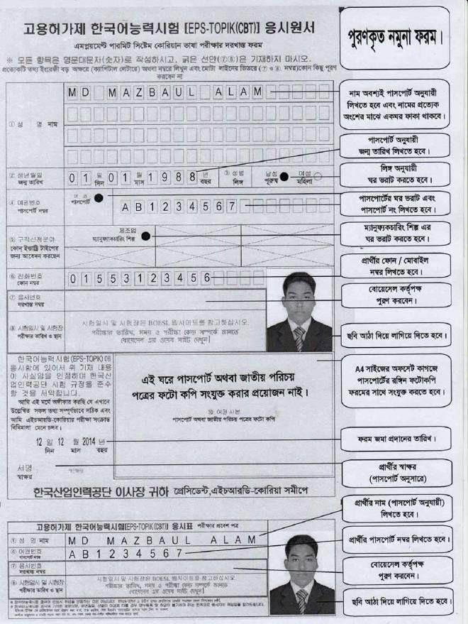 BOESL EPS-TOPIK CBT Online Registration Form