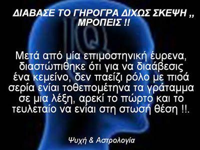 """Ψυχή και Αστρολογία   """"Psychology & Astrology"""": *ΜΝΗΜΕΣ & ΥΠΝΩΣΗ*"""