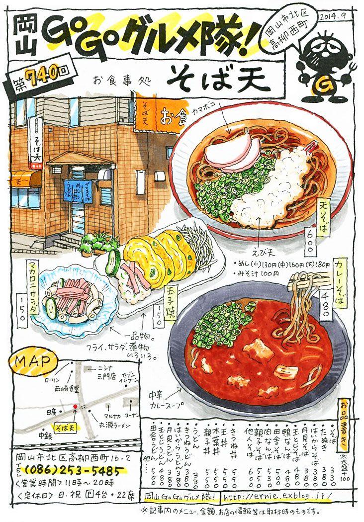 岡山・Go Go グルメ隊!!Sketches