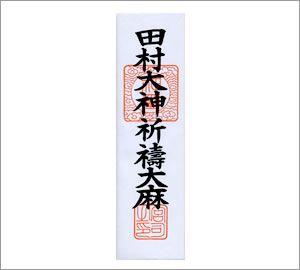 滋賀県 田村神社 お守りなど授与品