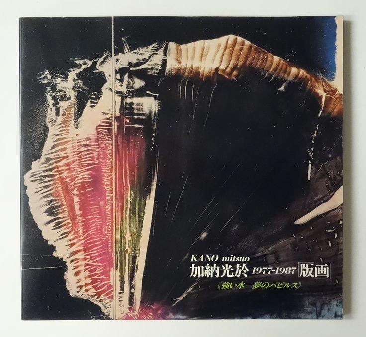 加納光於 版画 1977-1987 強い水 夢のパピルス