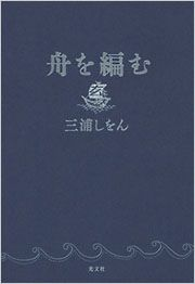 """「舟を編む」by 三浦しをん (""""Fune wo amu"""" by Shion Miura)"""