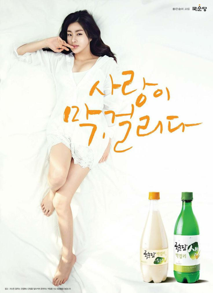 Kang So-Ra 강소라 국순당 막걸리 CF