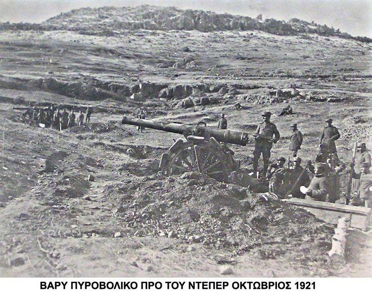 Γενικό Επιτελείο Στρατού - Μικρασιατική Εκστρατεία