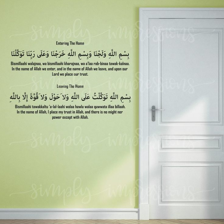 Dua For Entering & Leaving The Home
