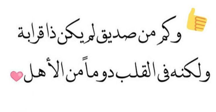 مسجات صداقة قوية احلي واجمل الرسائل للأصدقاء Arabic Calligraphy Quotes Calligraphy