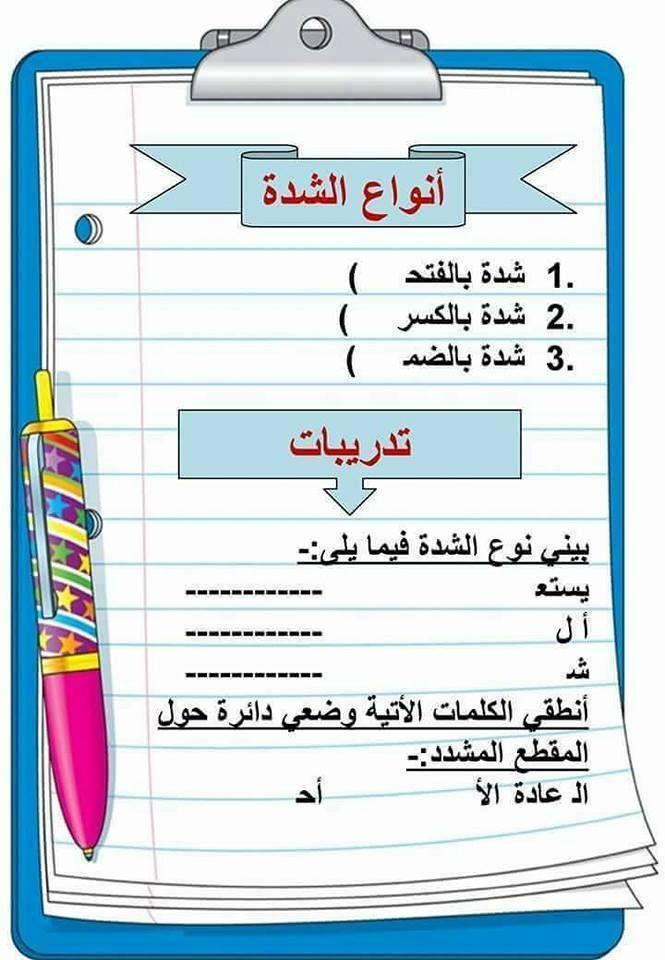 السنة الثانية إبتدائي بطاقات تعليمية قواعد الإملاء Dzexams Arabic Lessons Lesson