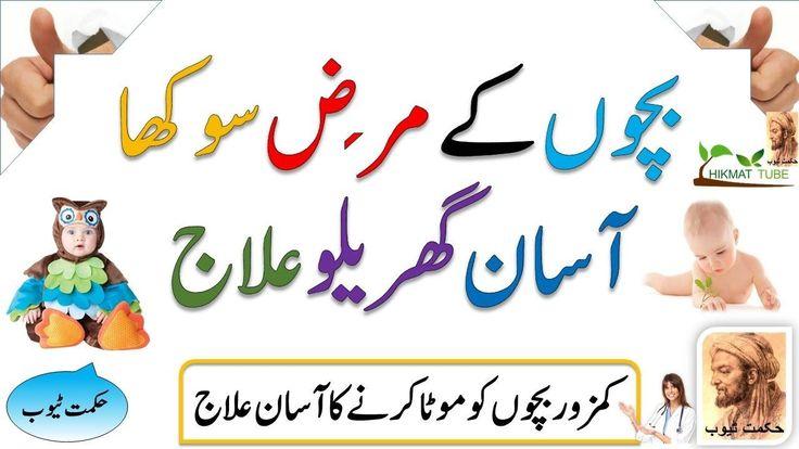 bachon ka ilaj/child care tips/in hindi/urdu/children health care tips in urdu/hindi/child health tips/healthy food/remedies/tips
