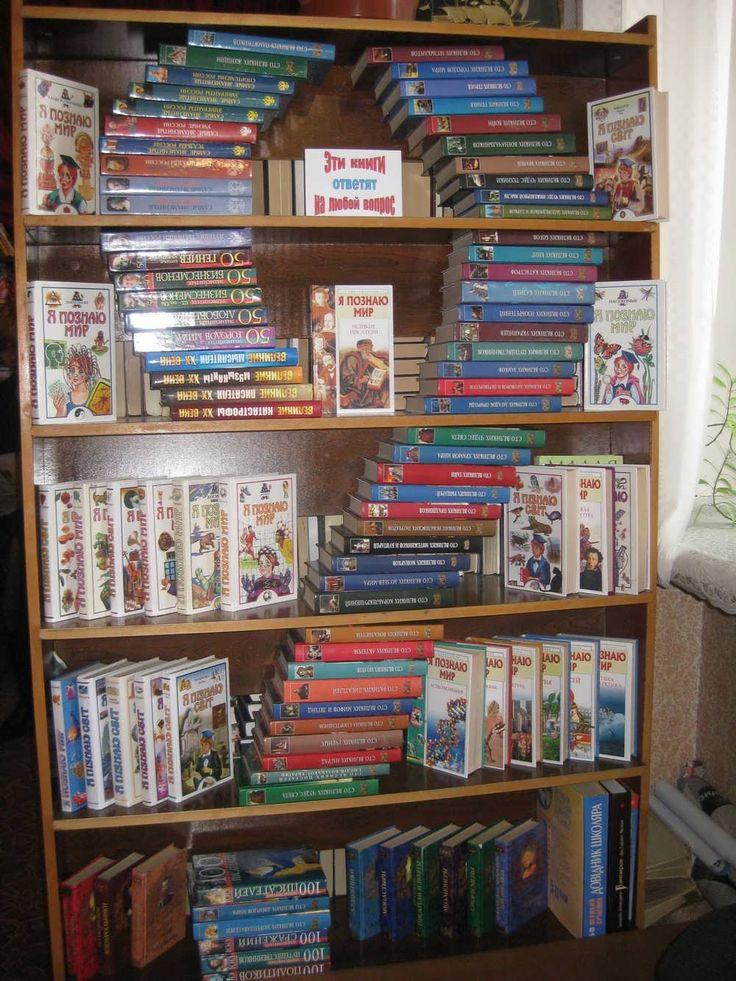 тематическая расстановка книг в библиотеке фото: 16 тыс изображений найдено в Яндекс.Картинках