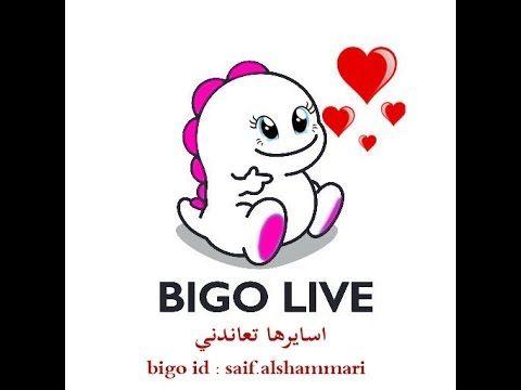 saif alshammari: شرح تحميل برنامج البيكو لايف Bigo Live