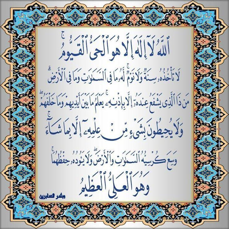 ayatul kursi in arabic text pdf