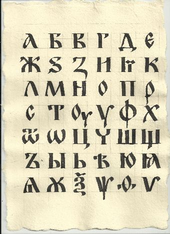 Old Cyrillic Alphabet