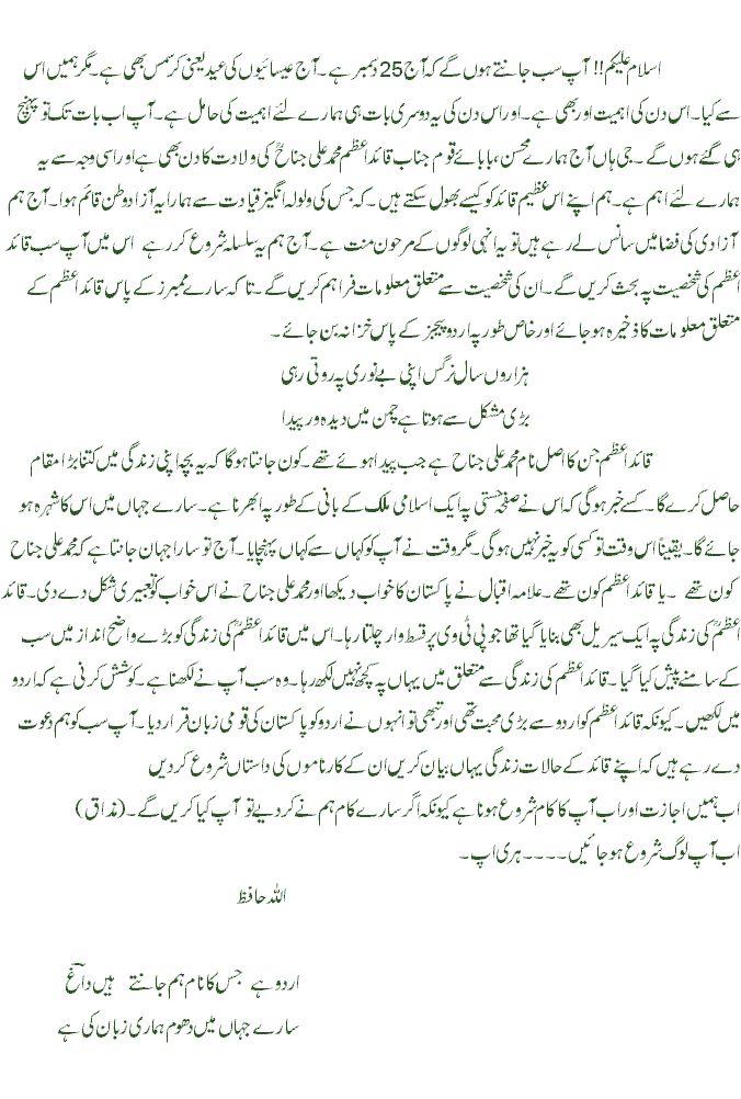 25 December Quaid e Azam Day Speech Essays in Urdu English
