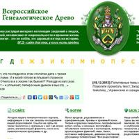 сайт Всероссийское генеалогическое древо