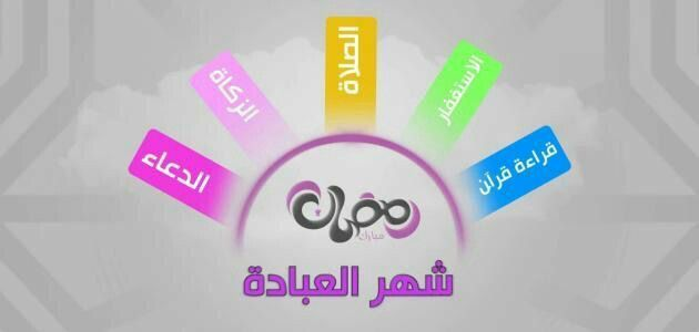 Pin By زهرة الياسمين On رمضان Personal Care Toothpaste Cloo