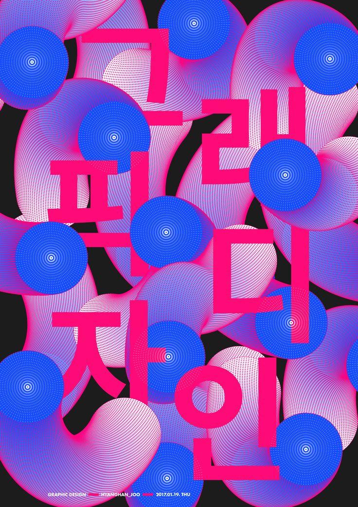 """내 @Behance 프로젝트 살펴보기: """"2017.1.19. Graphic Design"""" https://www.behance.net/gallery/47655689/2017119-Graphic-Design"""
