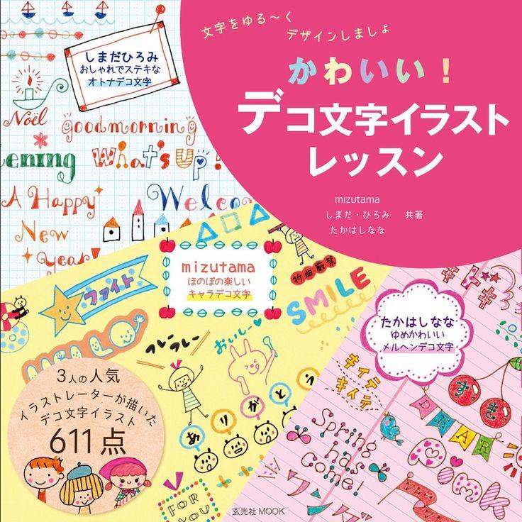 Amazon Co Jp かわいい デコ文字イラストレッスン 玄光社mook Mizutama しまだひろみ たかはしなな 本 デコ 文字 玄光社 デコ
