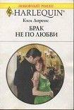 Брак не по любви. Начните читать книги Лоренс Ким в электронной онлайн библиотеке booksonline.com.ua. Читайте любимые книги с мобильного или ПК бесплатно и без регистрации.